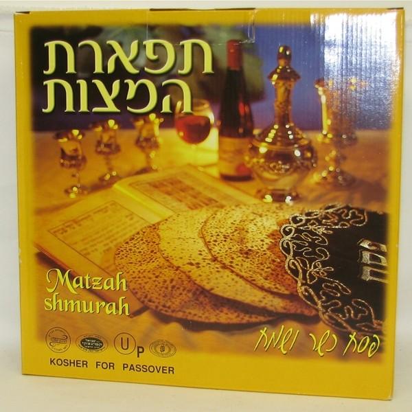 Kosher For Passover Shmuroh Handmade Matzo